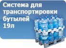 Система для транспортировки бутылей