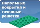 Напольные покрытия и газонные решетки