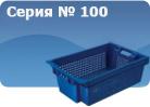 Серия № 100